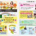 山田ゆみこ活動レポートVol2表