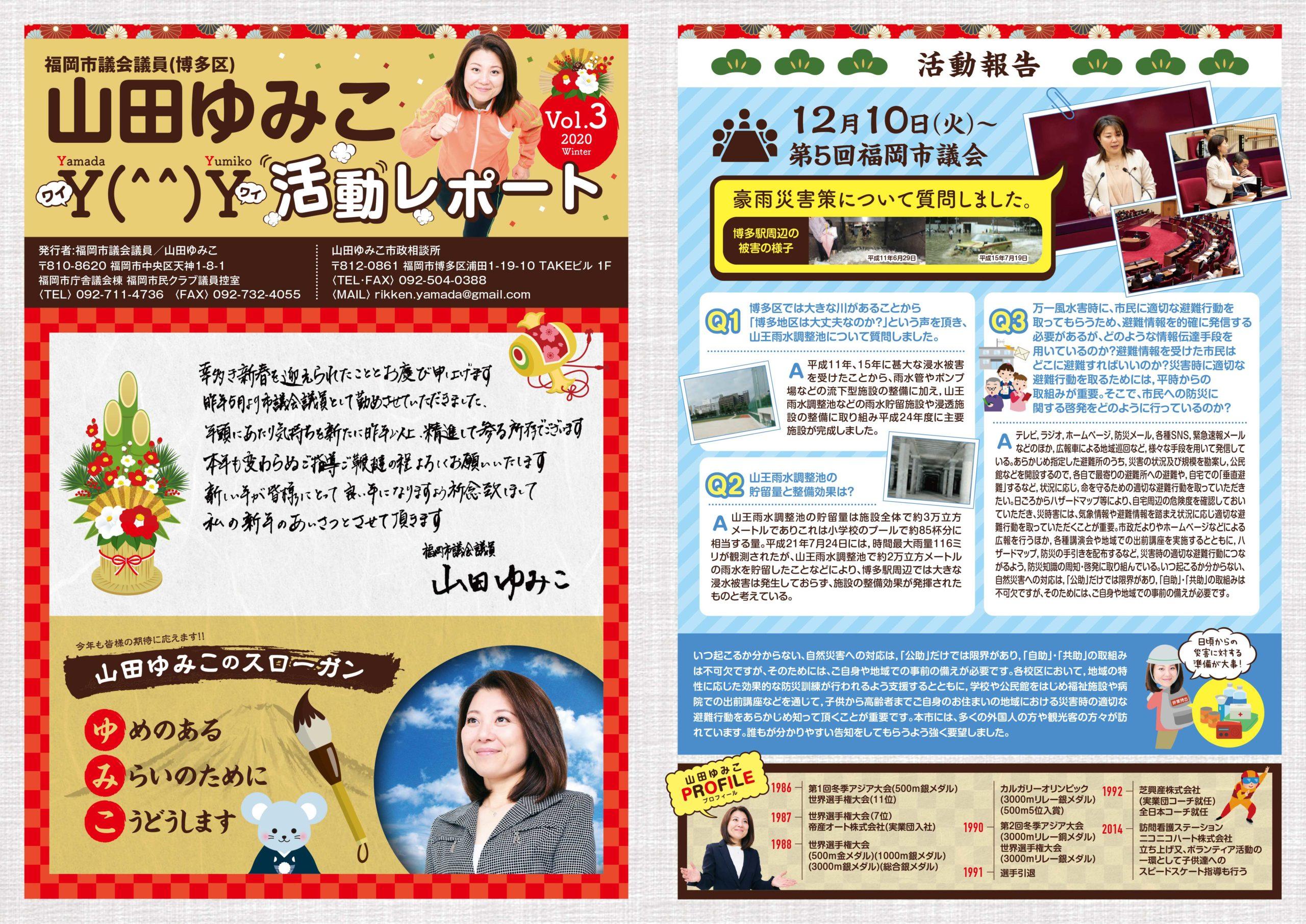 山田ゆみこ活動レポートVol3表