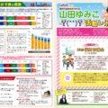 山田ゆみこ活動レポートVol4表