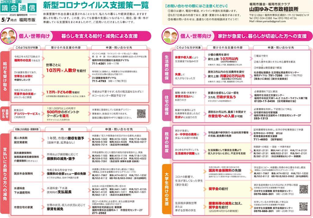 新型コロナウイルス支援対策_臨時特別号-1