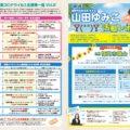山田ゆみこ活動レポートVol5表